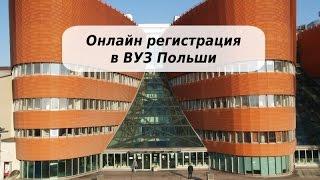 Онлайн регистрация в ВУЗ Польши(, 2016-06-02T14:07:08.000Z)