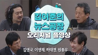 3.20(화) 김어준의뉴스공장 / 김영국, 이영채, 하태경, 원종우, 김은지