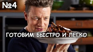 Готовим быстро и легко с Джейми Оливером | 1 сезон | 4 серия | Русская озвучка