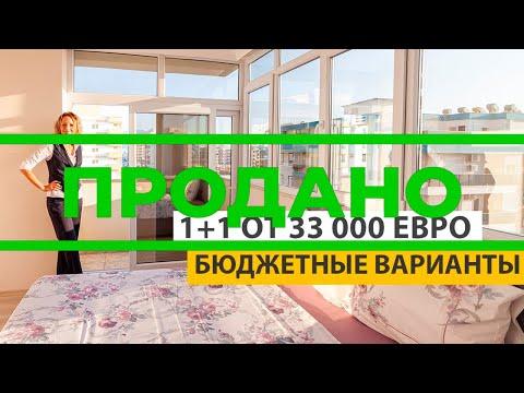 Недвижимость в Турции от собственника. Обзор бюджетных квартир в Алании, Махмутлар, 1+1 от 33 тыс €