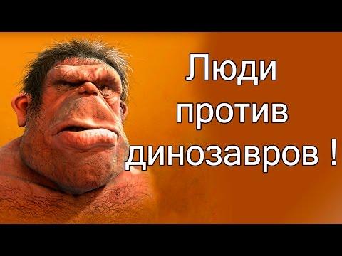 Люди против динозавров ! ( Caveman Craig )