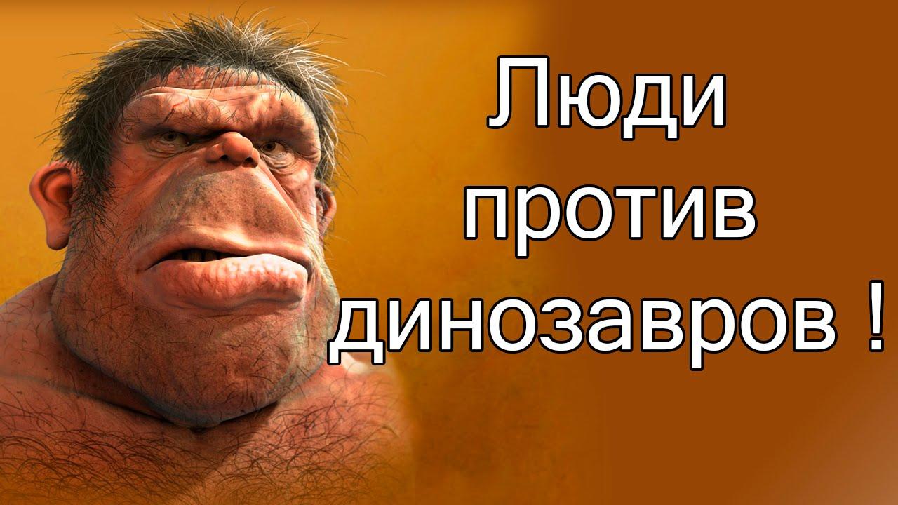 Картинки по запросу люди против динозавров