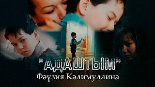 """Фәүзия Кәлимуллина """"Адаштым"""""""