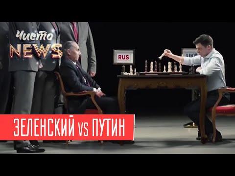 Как Зеленский Путина