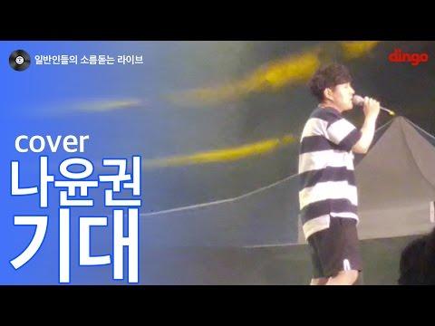 [일소라] 일반인 염상섭 - 기대 (나윤권) cover