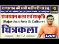 राजस्थान की चित्रकला| Part-2 |  राजस्थान कला एवं संस्कृति | Rajasthan Arts & Culture | By Ankit Sir
