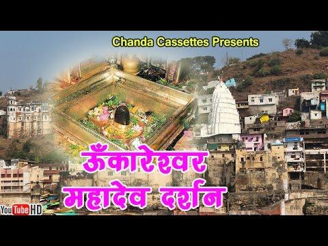ओंकारेश्वर महादेव की यात्रा || Hindi Travel Guide With Full Story