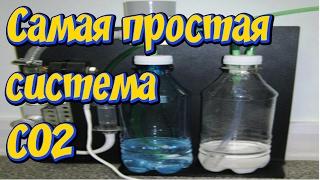 получение CO2 в домашних условиях