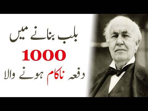 Thomas Edison biography in Urdu Hindi | who is Thomas Edison