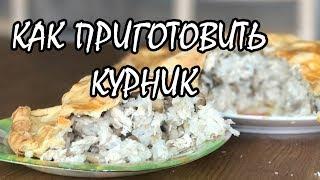 Как приготовить курник — в гостях Анна Соковнина