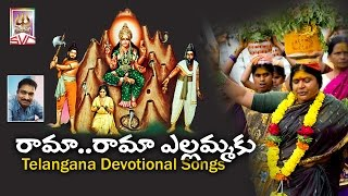 రామ రామ ఎల్లమ్మకు // Rama Rama Yellammaku Folk Song // SVC Recording Company