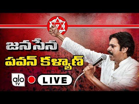 Pawan Kalyan LIVE | Janasena LIVE | Janasenani In Srikakulam Nuvvularevu | Titli Cyclone | ALO TV