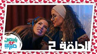 الحلقة الثانية من مسلسل ياسمين وصبري