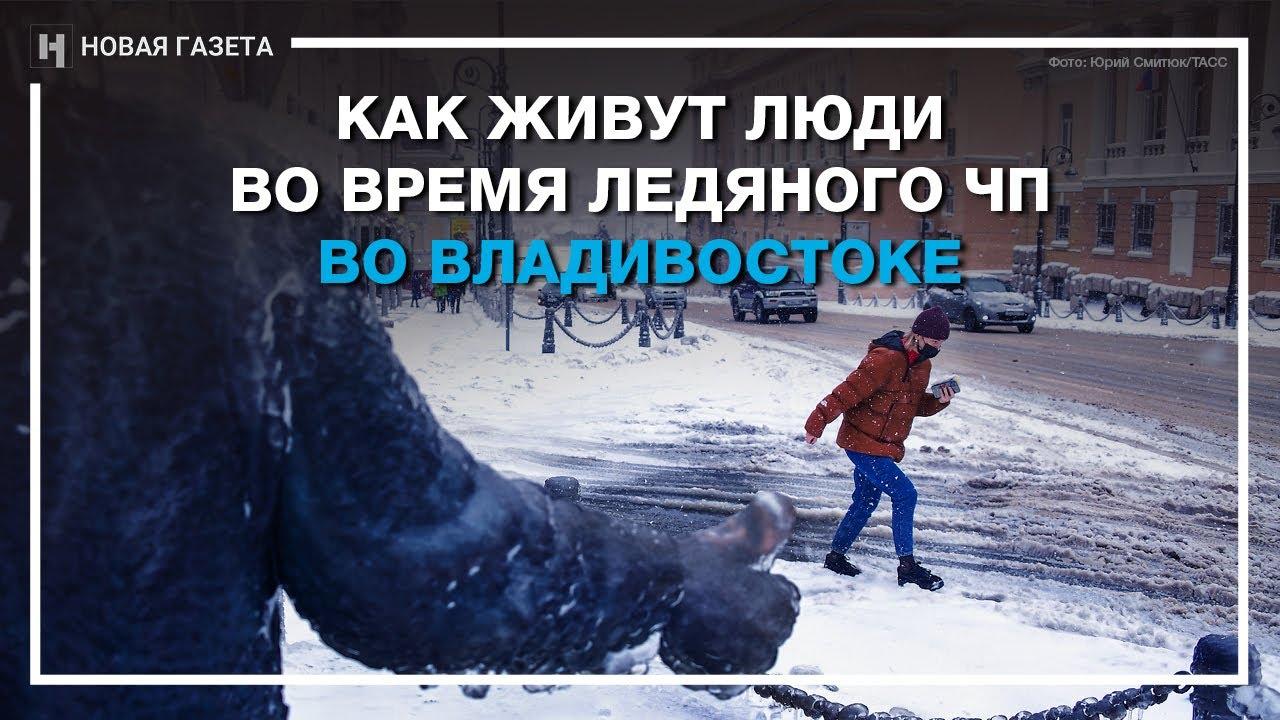 Как живут люди во время ледяного ЧП во Владивостоке