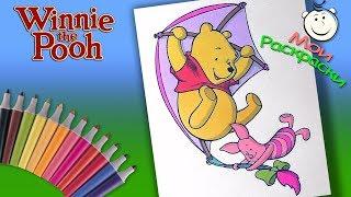 Винни Пух Раскраски для маленьких #Раскраска #ВинниПух и воздушный змей