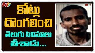 కోట్లు దోచుకొని పేదలకు పంచే దొంగ..!!    Special Focus On Lalitha Jewellers Robber Murugan    NTV