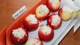 Запекаем в духовке яблоки с рисом - school-culinary.ru