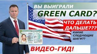ВЫИГРАЛ ГРИН КАРД ЧТО ДЕЛАТЬ ДАЛЬШЕ? | ПОЭТАПНЫЙ ВИДЕО-ГИД!! | Советы от Адвоката Gary Grant