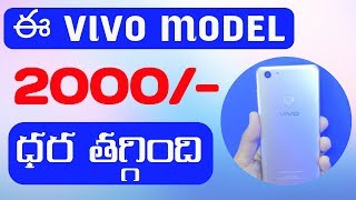 Vivo New Model 2000/- Rupees Price Drop In Telugu || Telugu Pk Creations