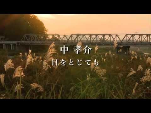 中 孝介 『目をとじても』ミュージックビデオ