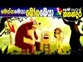 Kids Story in Sinhala -THE DAY IT RAINED FISH- Children's Cartoon Sinhala Fairy Tales