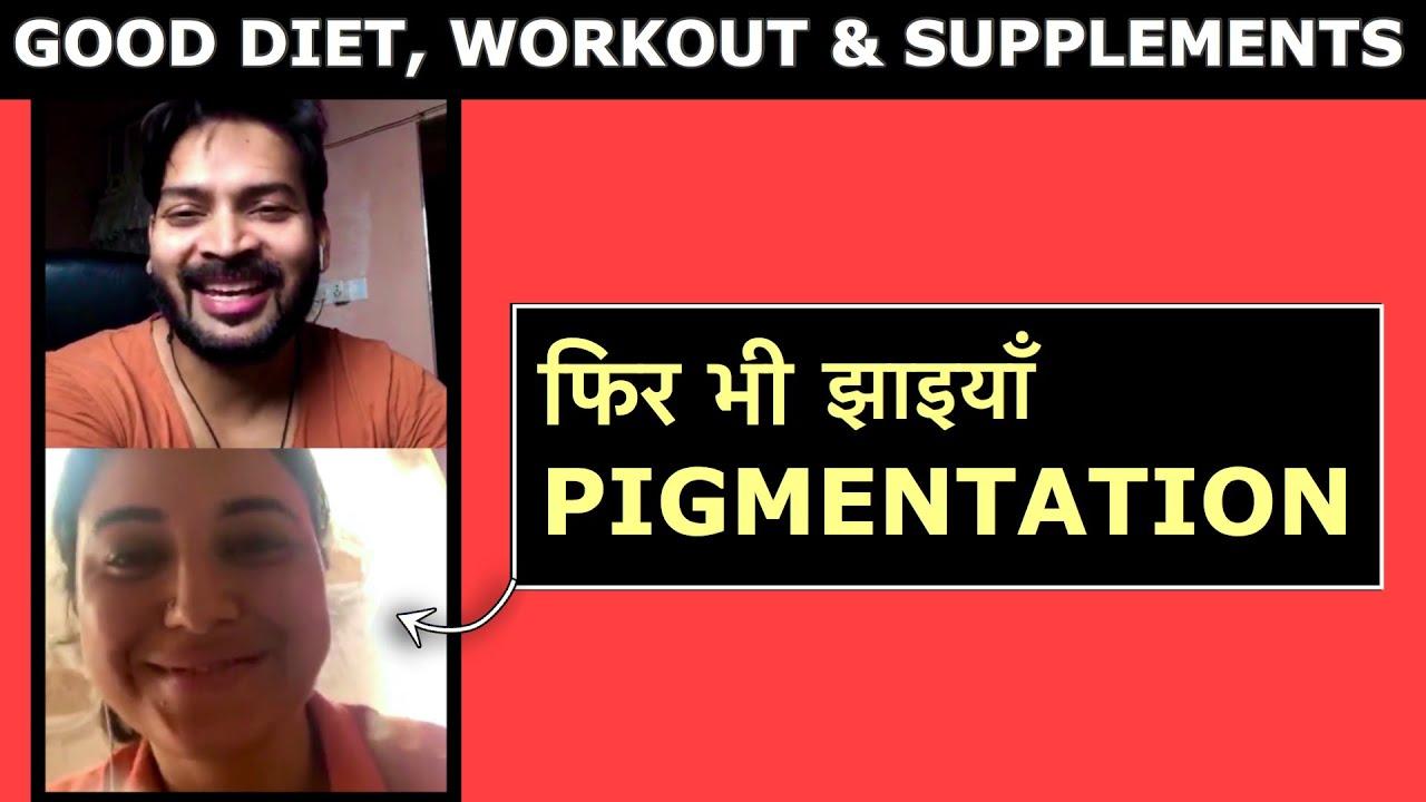 Good Diet, Workout & Supplements. Still PIGMENTATION