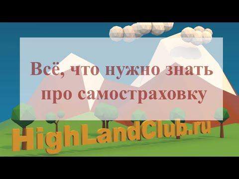 Все, что ты обязан знать про самостраховку //HighLandClub.ru
