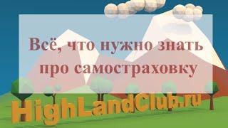 Все, что ты обязан знать про самостраховку //HighLandClub.ru(Клуб альпинизма HighLandClub - восхождения, тренировки, снаряжение. Группа Вконтакте: https://vk.com/highlandclub Сайт: http://www.hi..., 2015-10-05T06:02:43.000Z)