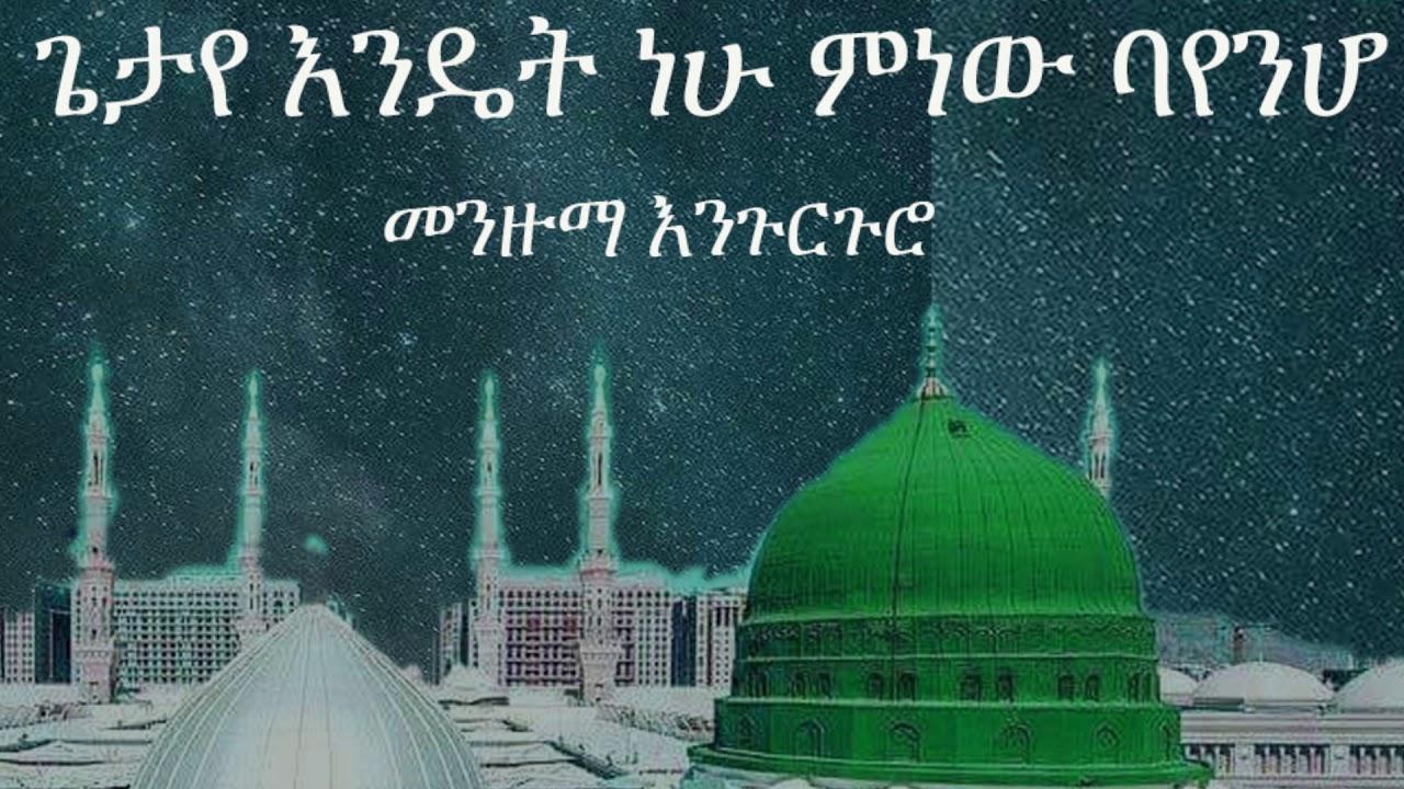 Ethiopian Neshida Menzuma 1፡ ምርጥ እንጉርጉሮ መንዙማ : ጌታየ እንዴት ነሁ ምነው ባየነሆ