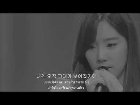 Taeyeon (태연) - Closer (가까이) [Karaoke Thai Sub with Instrumental]