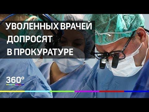 Уволенных врачей из