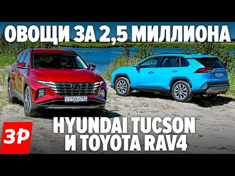 КУПИТЬ НОВЫЙ Hyundai Tucson или все-таки Тойоту РАВ4? / Toyota RAV4 и Хендай Туссан