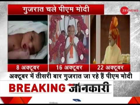 PM Modi's crucial Gujarat visit ahead of election dates announcement