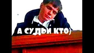 Банк подал в суд Что делать?КАК ПРОХОДЯТ СУДЫ В  России