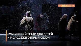 Губкинский театр для детей и молодёжи открыл сезон