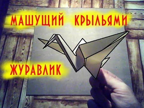 Оригами, видео урок со схемой