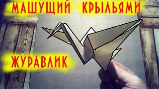 Как сделать из бумаги машущий крыльями журавлик. Мастер класс. Оригами, видео урок со схемой