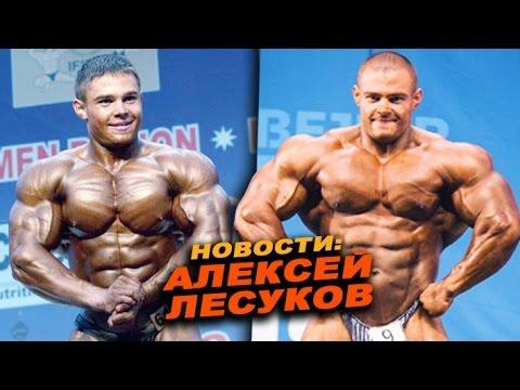 Алексей Лесуков: профессионал должен работать с профессионалами