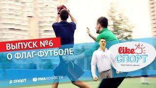 LikeСпорт о флаг-футболе