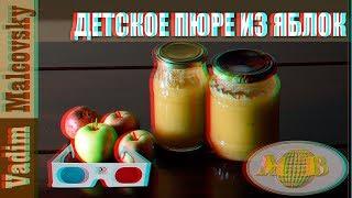 3D stereo red-cyan Рецепт детское пюре из яблок или как сделать яблочное пюре.