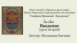 Урок второй - Введение - Цикл лекций о Пророке ﷺ - Мухаммад Батчаев