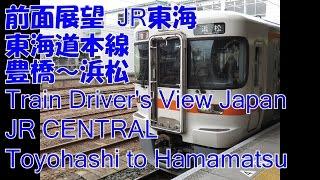 【鉄道前面展望 train driver's view Japan】 JR東海 豊橋~浜松 JR CENTRAL Toyohashi to Hamamatsu