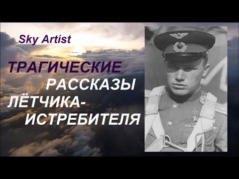 The extraordinary story of the batman of the Soviet ace. The tragic stories of a fighter pilot.