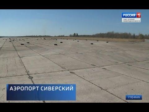 """Новый аэропорт """"Сиверский"""" под Петербургом"""