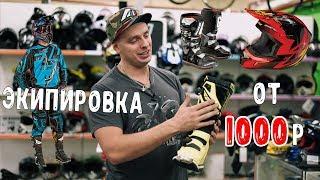 Выбираем экипировку для питбайка от 1000 рублей
