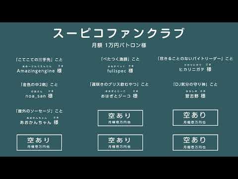 リモートで!ゲームで遊ぶ番組 #スーピコ 7月4日 配信回