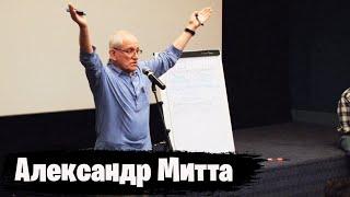 Сценарист Александр Митта. Как написать сценарий для Голливуда.