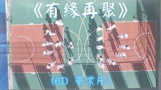 Publication Date: 2020-12-07 | Video Title: 《有緣再聚》 鄧鏡波書院 HKTKPC 6D畢業班影片 (4
