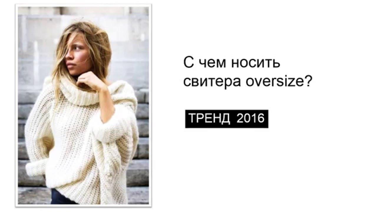 С чем носить свитер oversize