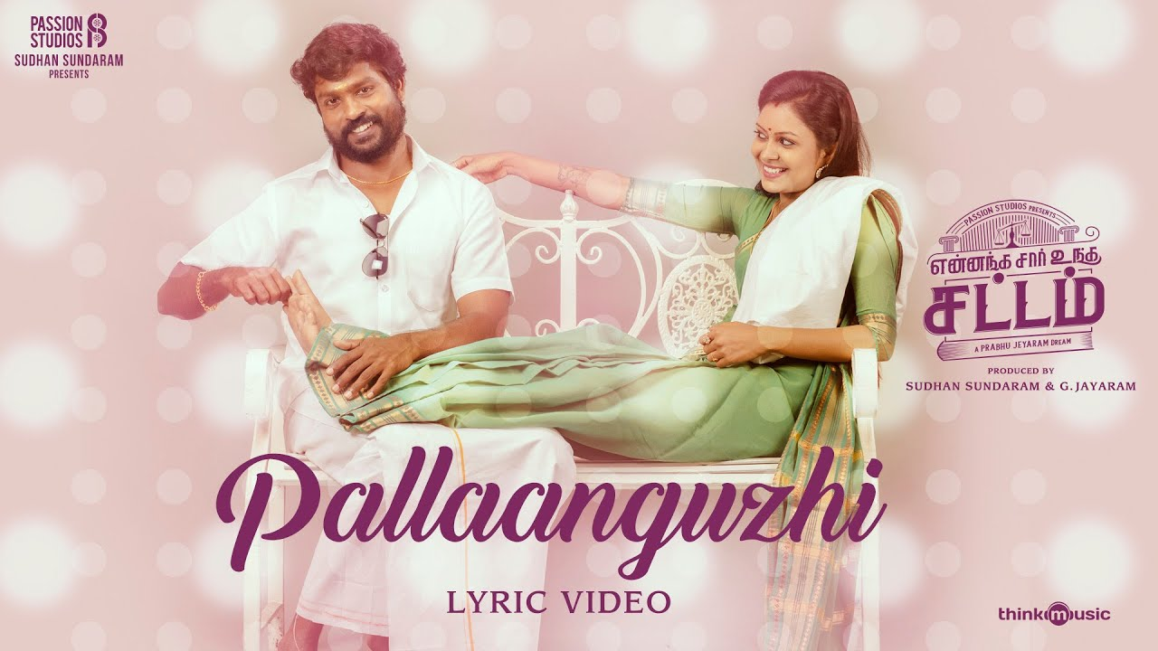 Pallaanguzhi Lyric Video | Yennanga Sir Unga Sattam | Prabhu Jeyaram | Guna |  Passion Studios